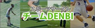 スポーツサークル チームDENBI
