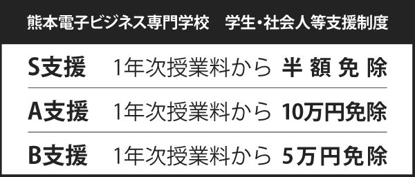 熊本電子ビジネス専門学校の学生・社会人等支援制度