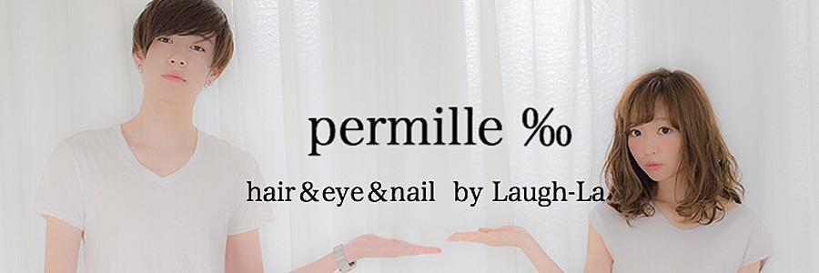 permille ‰ hair&eye&nail by Laugh-La【パーミルヘアバイラフラ】