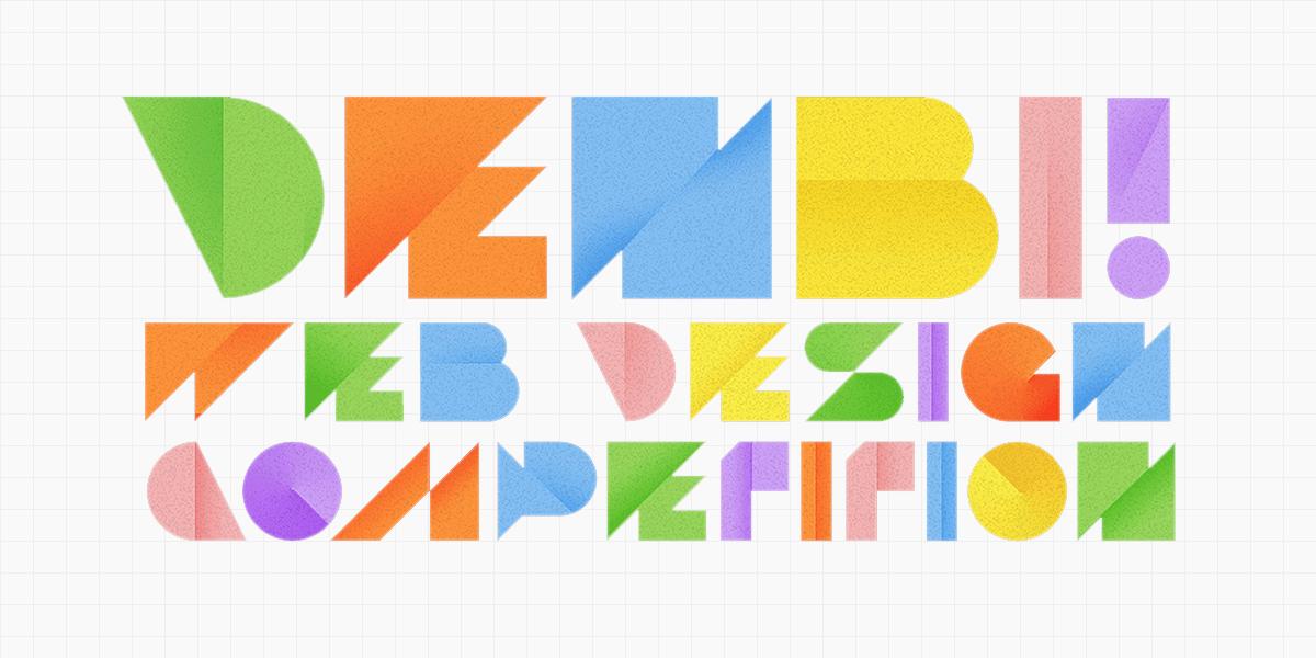 Webデザインコンペ