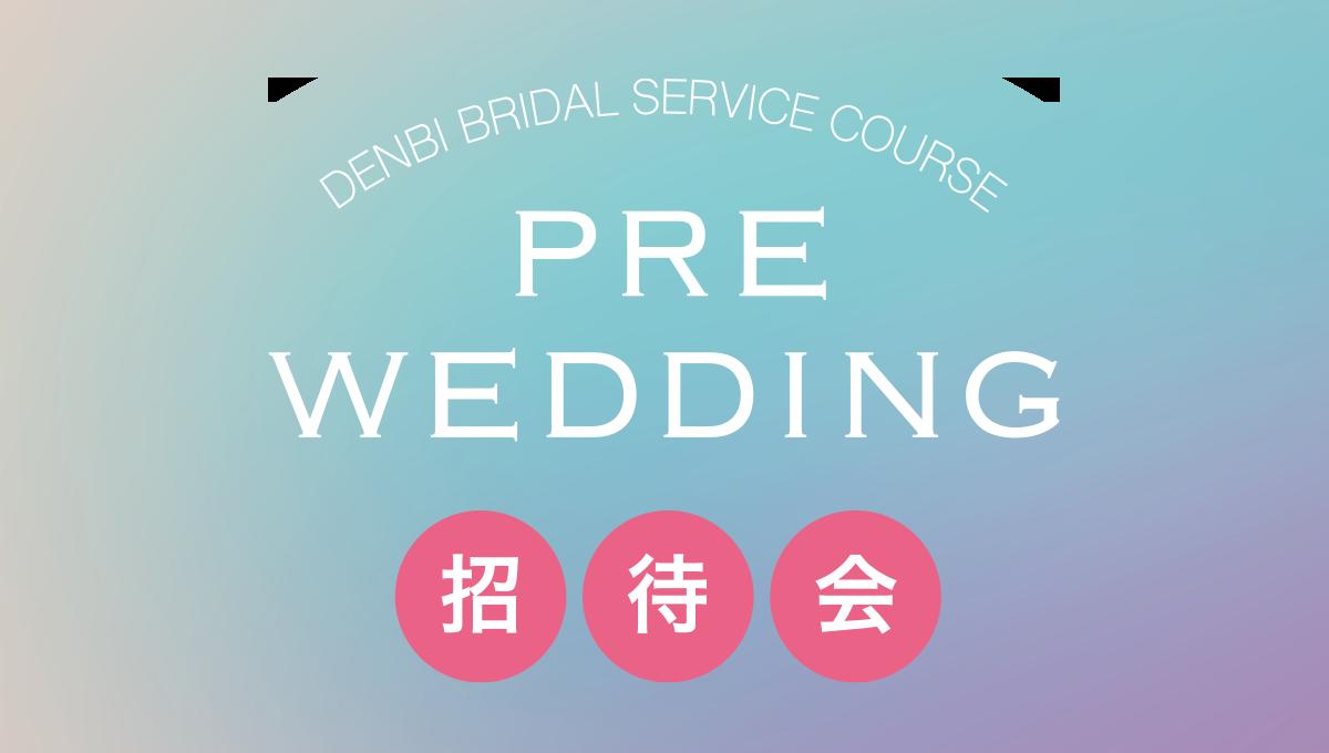 Pre Wedding 招待会