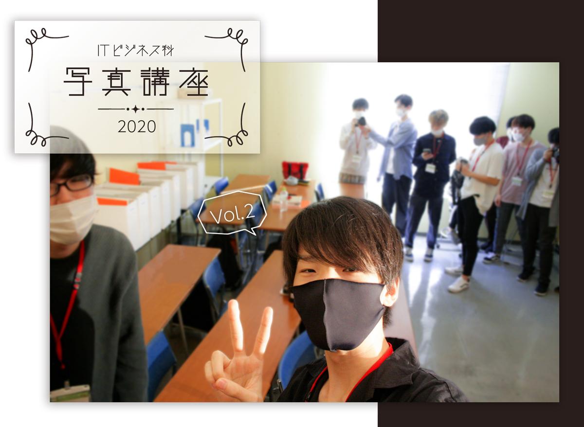 ITビジネス科 写真講座 Vol.2